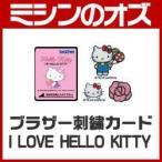 ブラザー 刺繍カード I LOVE HELLO KITTY(ハローキティ) ECD089