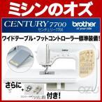 ミシン 本体 初心者 自動糸調子 ブラザー コンピューターミシン CENTURY7700 LS700にプラスアルファ!