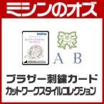 ブラザー 刺繍カード カットワークスタイル コレクション ECD093