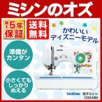 ミシン 本体 初心者 安い ブラザー 電子ミシン A35-NF / N39-PL / N39-BC / N39-YS