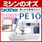 ミシン 本体 ブラザー 刺しゅう専用ミシン Personal Embroidery PE10 お買い得セット