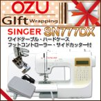 ギフトラッピング ミシン 本体 シンガー コンピューターミシン SN777DX
