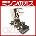 ジャノメミシン用アタッチメント サイドカッター (TOYO製)