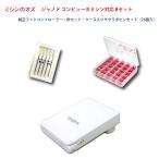 ジャノメ JANOMEミシン用 コンピュータミシン対応 フットコントローラー Bセット コードリールタイプ