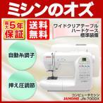 ミシン 本体 初心者 自動糸調子 ジャノメ JANOME コンピューターミシン JN-700DX プレゼント付き JN700DX 下取り