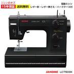 ミシン 本体 初心者 ジャノメ JANOME 電動ミシン LC7500K LC-7500K