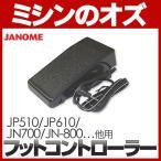 ジャノメ JANOME ミシン用 フットコントローラー(JP-510 / JP-610N / JN-721 / JN-800 / JN-31用)