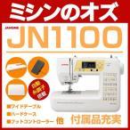 ミシン 本体 初心者 安い 自動糸調子 ジャノメ コンピュータミシン JN1100 JN-1100