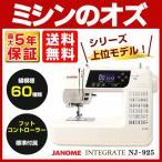ミシン 本体 初心者 自動糸調子 自動糸切り ジャノメ JANOME コンピューターミシン NJ-925 NJ925