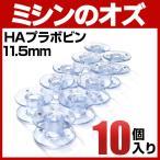 HAプラボビン11.5mm 10個入り