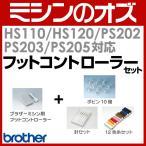 ブラザー HS110/HS120/PS202/PS203/PS205対応 フットコントローラーセット
