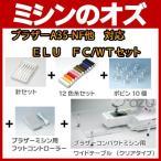ブラザー A35-NF他対応 ELU FC/WTセット