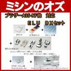 ブラザー A35-NF他対応 ELU DXセット