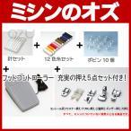 Yahoo!ミシンのオズプロショップJUKI HZL-100/HZL-100B 用フットコントローラー・押え5点セット他お買い得セット
