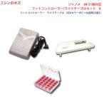 ジャノメ JN51他対応 フットコントローラー・ワイドテーブルセットA