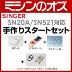 シンガー SN20A/SN521対応 手作りスタートセット