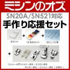 シンガー SN20A/SN521対応 手作り応援セット