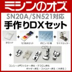 シンガー SN20A/SN521対応 手作りDXセット