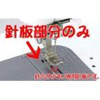職業用ミシン用  JUKI ジューキ 薄物用針板