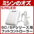 シンガー ミシンSC/SPシリーズ専用 フットコントローラー