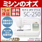 ミシン 本体 初心者 自動糸調子 シンガー コンピューターミシン モナミヌウ プラス SC-250