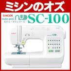 ミシン 本体 シンガー コンピューターミシン モナミ ヌウ SC-100