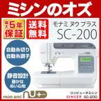ミシン 本体 初心者 自動糸調子 シンガー コンピューターミシン モナミ ヌウ プラス SC-200