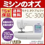 ミシン 本体 初心者 自動糸調子 シンガー SINGER コンピューターミシン モナミ ヌウ アルファ SC-300 SC300