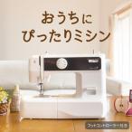 ミシン 本体 初心者 安い シンガー SINGER 電子ミシン SN-1BK SN1BK