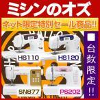 �ߥ��� ���� �ͥå�Ź���ꡪ�߸˸¤�Υ���ԥ塼�����ߥ����롪 PS202/HS110/HS120/SN877