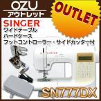アウトレット ミシン 本体 シンガー コンピューターミシン SN777DX