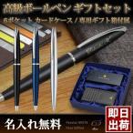 ショッピングボールペン ボールペン 名入れ ギフトセット 男性向け クロス ATX ボールペン 6枚収納/カードケース 即納可能