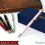 ショッピングボールペン ボールペン 名入れ ウォーターマン メトロポリタン・エッセンシャル ボールペン レッド/ローズウッド/ブラック/ホワイト 即納可能