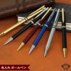 ショッピングボールペン ボールペン 名入れ オロビアンコ ラ・スクリヴェリア ボールペン ブラックGT/ブラックCT/レッドGT/ブルーCT/ゴールドGT/シルバーCT 即納可能
