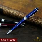 ショッピングボールペン ボールペン 名入れ クロス ベイリー ボールペン ブラック/ブルー/レッド 即納可能