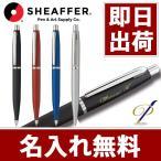 ボールペン 名入れ シェーファー VFM ブラック/レッド/ブルー/シルバー 即納可能 メール便可