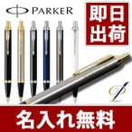 ボールペン 名入れ パーカー IM ブラックGT/メタルGT/ブラックCT/ブルーCT/ダークエスプレッソCT/ホワイトCT 即納可能 メール便可
