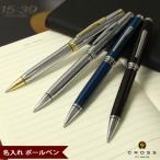 ボールペン 名入れ クロス コベントリー ボールペン ブラックラッカー/メダリスト/クローム/ブルーラッカー 即納可能