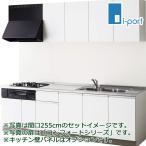 クリナップ システムキッチン ラクエラ I 型 間口180cm 開き扉プラン 3口コンロタイプ (シンシアシリーズ)