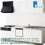 クリナップ システムキッチン ラクエラ I 型 間口270cm TUシンク 開き扉プラン 食洗機つき