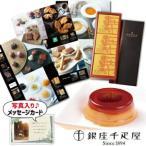 超 高級 美味しい体験ギフト が 選べる カタログギフト と 銀座 千疋屋 マロンプリン 本州 送料無料 G-CO (DB)