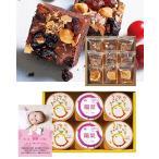 内祝い お菓子 出産 祝い お返し 名入れプリンと木の実と果物のチョコレートケーキ 9個 ギフトセット (AD)[名入れG]軽