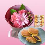 誕生日プレゼント 花 母親 祖母 名店人気どらやき詰め合わせ8個 & ピンクの花束 基本送料無料 (SE)