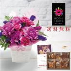 母の日 プレゼント ギフト 花 紫 アレンジメント & 木の実と 果物 の チョコレート ケーキ 洋菓子  花とスイーツセット お菓子 人気 ランキング   (HSE)