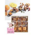 ショッピングメッセージカード無料 初節句 出産内祝い 新入学 結婚 内祝い  木の実と果物のチョコレートケーキ 9個 洋菓子 写真入り・名入れメッセージカード 送料無料 送料込