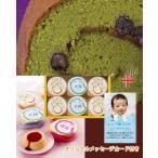 内祝い お菓子 出産内祝い お祝い返し 出産祝い お返し 写真入り カード 大納言カステラ抹茶&名入れプリン (AD)軽