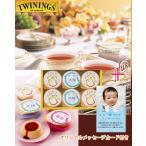 内祝い お菓子 出産内祝い お祝い返し 出産祝い お返し 写真入り カード トワイニング紅茶&名入れプリン