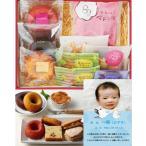 出産内祝い お菓子 内祝い お祝い返し 出産祝い お返し 名入れ 写真入り カード 人気店スイーツギフトB