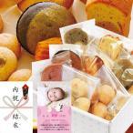 結婚祝いお返し・結婚内祝い 世界初オーガニック野菜焼き菓子7個 写真入りカード付 (AD)軽