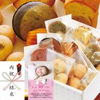 結婚祝いお返し・結婚内祝い 世界初オーガニック野菜焼き菓子9個 写真入りカード付 (AD)軽